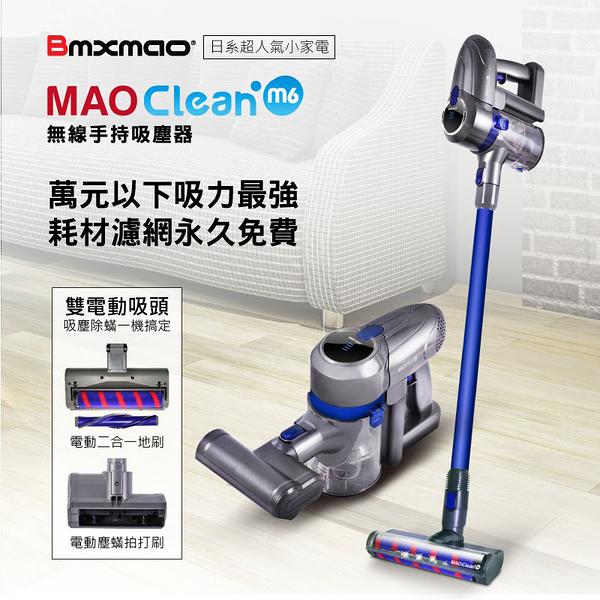 【日系超人氣家電】日本 Bmxmao MAO Clean M6 無線手持吸塵器-豪華15配件組 (除蟎機/寵物清潔)
