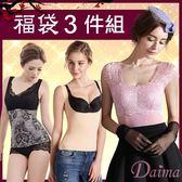 福袋~超值塑身衣3件組【Daima黛瑪】