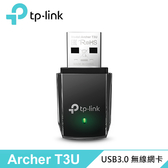 【TP-Link】AC1300 MU-MIMO 迷你USB無線網卡 Archer T3U 【贈收納購物袋】