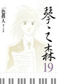 琴之森 19.【城邦讀書花園】