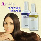 Amida 香檳玫瑰油 / 紫玫瑰油 (100ml)【櫻桃飾品】【21975】