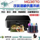 【上網登錄送300+寫真墨水+單向閥】CANON MG3670 列印/影印/掃描+連續供墨系統 送A4彩噴一包