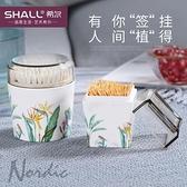 希爾新款高檔家用牙簽筒輕奢網紅牙簽盒棉簽盒收納北歐風ins帶蓋 創意空間
