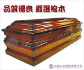 【大堂人本】樺木(實木)土葬棺木 (打桶 火葬 適用)