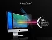 RetinaGuard 視網盾 iMac 21.5吋 防藍光螢幕護目鏡 高透明壓克力 有效阻隔90%藍光傷害
