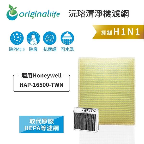 Honeywell :HAP-16500-TWN (取代HEPA) 空氣清淨機濾網【Original life】全新升級淨化