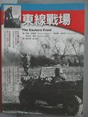 【書寶二手書T4/軍事_WDP】東線戰場_鄧肯.安德森