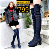 克妹Ke-Mei【ZT54948】歐洲站 名模時尚後綁帶粗跟過膝靴牛仔靴