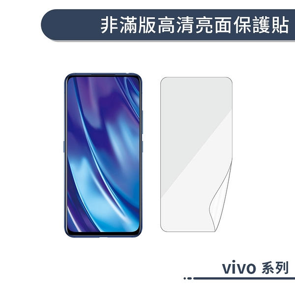 vivo X60 Pro 高清亮面保護貼 保護膜 螢幕貼 螢幕保護貼 軟膜