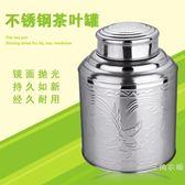 茶葉罐加厚不銹鋼茶葉罐大號茶葉包裝盒加厚茶葉桶密封罐茶罐小號儲物罐 交換禮物降價