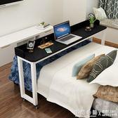 床上書桌筆記本台式電腦桌雙人床上可行動跨床桌多功能懶人床邊桌 NMS.怦然心動