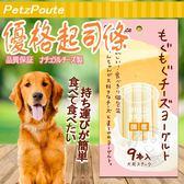 【zoo寵物商城 】Petz Route沛滋露》寵物犬用優格起司條-9入