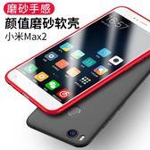 小米 紅米手機殼 小米Max2手機殼Max保護套6.44寸硅膠全包防摔磨砂超薄男女款 玩趣3C