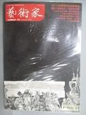 【書寶二手書T8/雜誌期刊_PFI】藝術家_452期_圖說台灣美術史III連載等