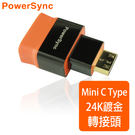 群加 Powersync Mini HD...