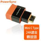 ‧ 高品質數位訊號傳輸品質穩定‧ Mini C Type輸出入接頭‧ Full HD 1080P