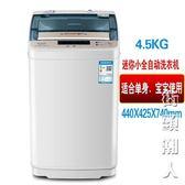 全自動洗衣機單桶迷你小型大型家用宿舍大容量單筒單缸波輪天鵝絨 220vNMS街頭潮人