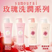 日本 SAMOURAI 白玫瑰/香檳玫瑰 洗髮精/潤絲精 550ml◎花町愛漂亮◎HE