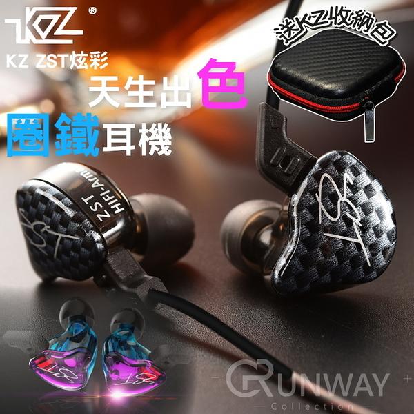 官方授權 KZ ZST 專業圈鐵 動鐵耳機 帶麥 可換線 入耳式 炫彩 碳纖維 重低音 送耳機包