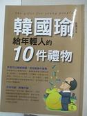 【書寶二手書T9/心理_KSP】韓國瑜給年輕人的10件禮物_張凱文