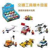 萬格12PCS交通工具積木扭蛋 兒童玩具 積木 拼接積木