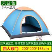 帳篷戶外3-4人全自動加厚防雨雙人野營露營帳篷套餐·樂享生活館liv