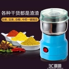 研磨機磨豆機多功能粉碎機電動磨辣椒小型家用迷你花椒粉中藥打磨面 3C優購HM