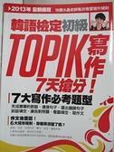 【書寶二手書T4/語言學習_J9W】TOPIK 韓語檢定初級-寫作_魯水晶