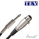 TEV 04M-6.3 (8公尺)麥克風線
