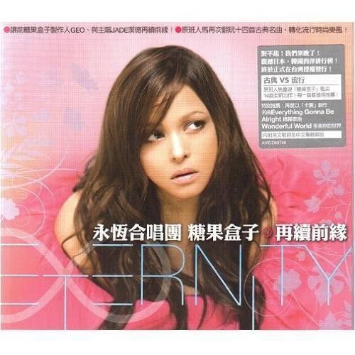 永恆合唱團 糖果盒子 再續前緣 CD   (購潮8)