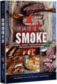 炭烤煙燻大全:從木材選用、器材操作,到溫度時間掌控的超詳解技巧...【城邦讀書花園】