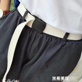 無孔帆布夾扣腰帶男女通用皮帶無金屬韓國簡約百搭學生軍訓ins風 米希美衣
