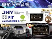 【JHY】09~14年HONDA FIT 專用10吋螢幕 MS6安卓多媒體主機*安卓+三聲控*送1年4G網+影視3個月