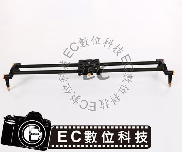 【EC數位】 120cm碳纖維滑軌 攝影滑軌 微電影 攝影滑軌線性 滑軌導軌 攝影 線性滑軌導軌 縮時婚攝