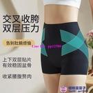 兩件裝 高腰提臀收腹內褲女翹臀塑形束腰塑身收小肚子盆骨防走光胯安全褲