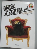 【書寶二手書T9/寵物_YGE】貓咪心理學_Takeuchi Yukari,  陳艾莉