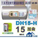 亞昌 D系列 DH15-H 儲存式電熱水器 【 定時可調溫休眠型 15加侖 橫掛式 】不含安裝 區域限制
