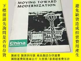二手書博民逛書店[What.s罕見New in China]Moving Tow