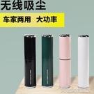 車載吸塵器無線充電迷你便攜式大功率強力車用家用干濕兩用除塵器 快速出貨