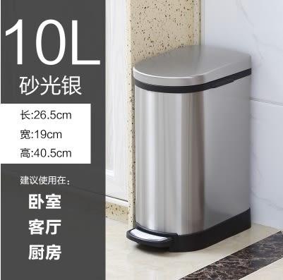 腳踏式辦公室不銹鋼有蓋垃圾桶【10L 砂光銀】