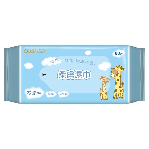 COSMED 柔膚濕巾(80片)【康是美】