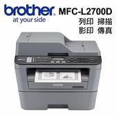 Brother MFC-L2700D 高速雙面多功能雷射傳真複合機【加購碳粉登錄抽65吋電視】