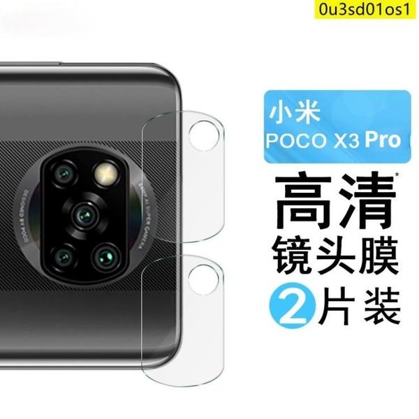 小米POCO X3 Pro鏡頭保護貼小米X3 Pro鏡頭貼poco x3rpo攝像頭保護貼pocox3pro