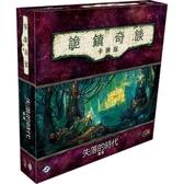 『高雄龐奇桌遊』 詭鎮奇談卡牌版 第三循環 失落的時代 擴充 繁體中文版 正版桌上遊戲專賣店