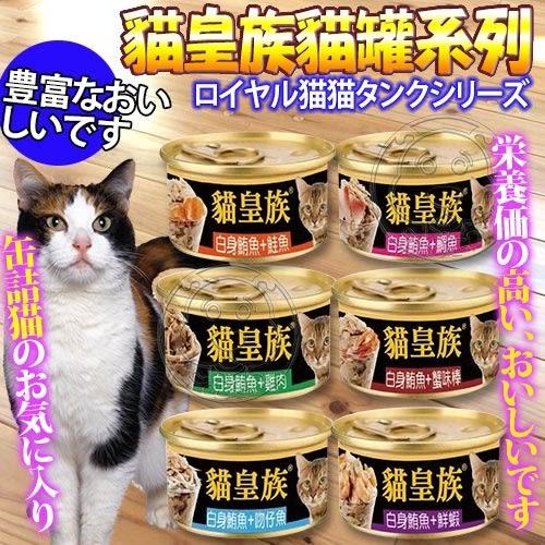 【培菓平價寵物網】貓皇族》金罐白身鮪魚貓罐系列多種口味80g*1罐