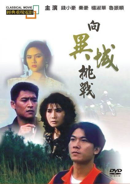 經典重現電影89:向異域挑戰傳 DVD