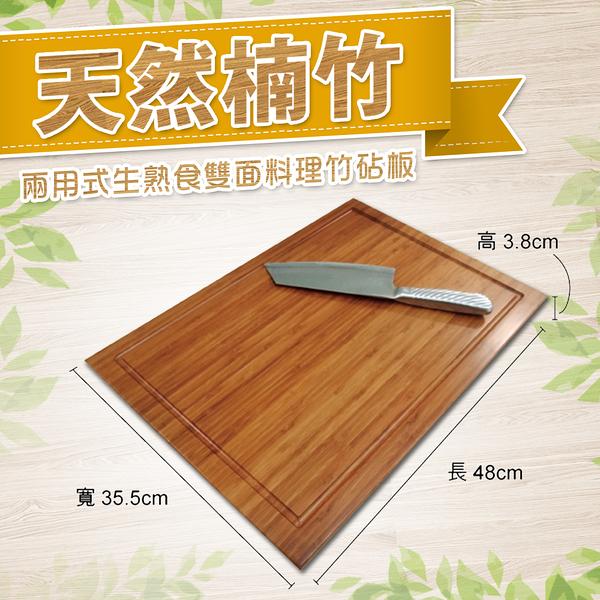 兩用式生熟食雙面料理竹砧板