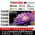 【TOSHIBA東芝】50型4K安卓區域控光廣色域六真色PRO3年保智慧聯網三規4KHDR液晶顯示器(50U7000VS)