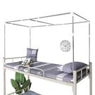 學生宿舍支架可伸縮加粗加厚寢室床簾子母床...