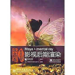 簡體書-十日到貨 R3Y【VIP——水晶石影視後期精粹:Maya & mental ray影視後期渲染(含DVD光碟1張